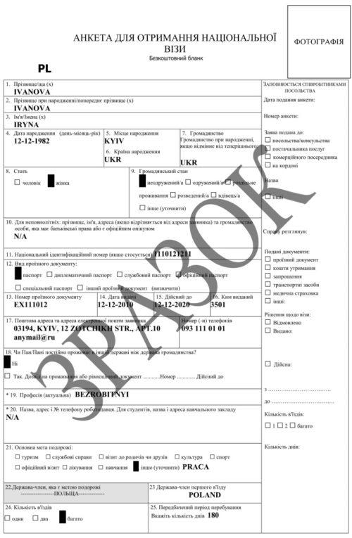 Интересно знать : Рабочая виза в Польшу. Необходимые документы